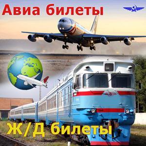 Авиа- и ж/д билеты Заветов Ильича