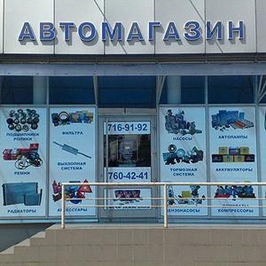 Автомагазины Заветов Ильича