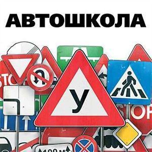Автошколы Заветов Ильича
