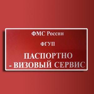 Паспортно-визовые службы Заветов Ильича