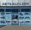 Автомагазины в Заветах Ильича