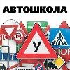 Автошколы в Заветах Ильича