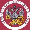 Налоговые инспекции, службы в Заветах Ильича