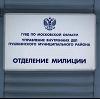 Отделения полиции в Заветах Ильича
