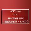 Паспортно-визовые службы в Заветах Ильича