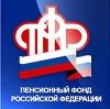 Пенсионные фонды в Заветах Ильича