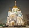 Религиозные учреждения в Заветах Ильича