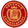 Военкоматы, комиссариаты в Заветах Ильича