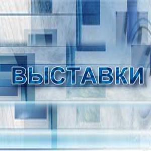 Выставки Заветов Ильича