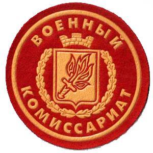 Военкоматы, комиссариаты Заветов Ильича